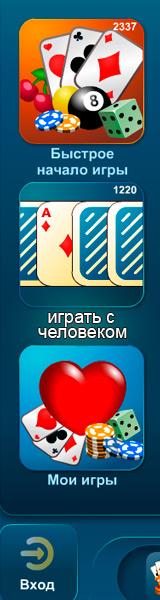 Скачать игру 1000 на телефон бесплатно и без регистрации