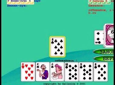 весь играть бесплатно в карты во экран двоем дурака в