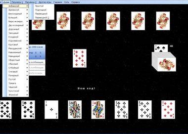 против бесплатно играть дурака человека в карты в