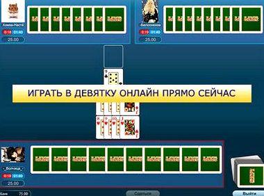 онлайн девятка карты играть