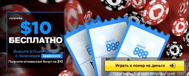 онлайн русском покер на раздевание на