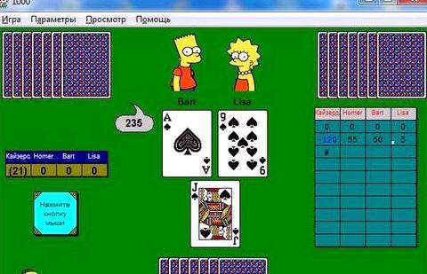 карты тысячу играть в