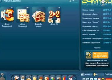 Карты играть онлайн по сети голден фишка онлайн казино мобильная версия