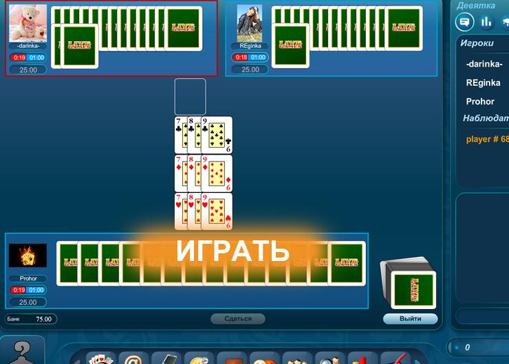 Игра в карты девятка играть онлайн бесплатно в мозиле выскакивает казино вулкан